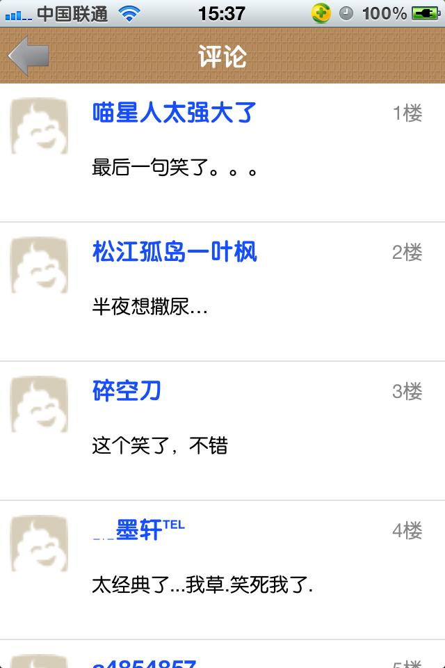 糗百(每日更新在线版)